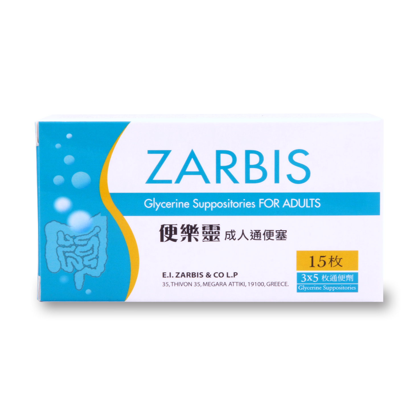 ZARBIS GLYCERIN SUPPOSITORIES - ADULT