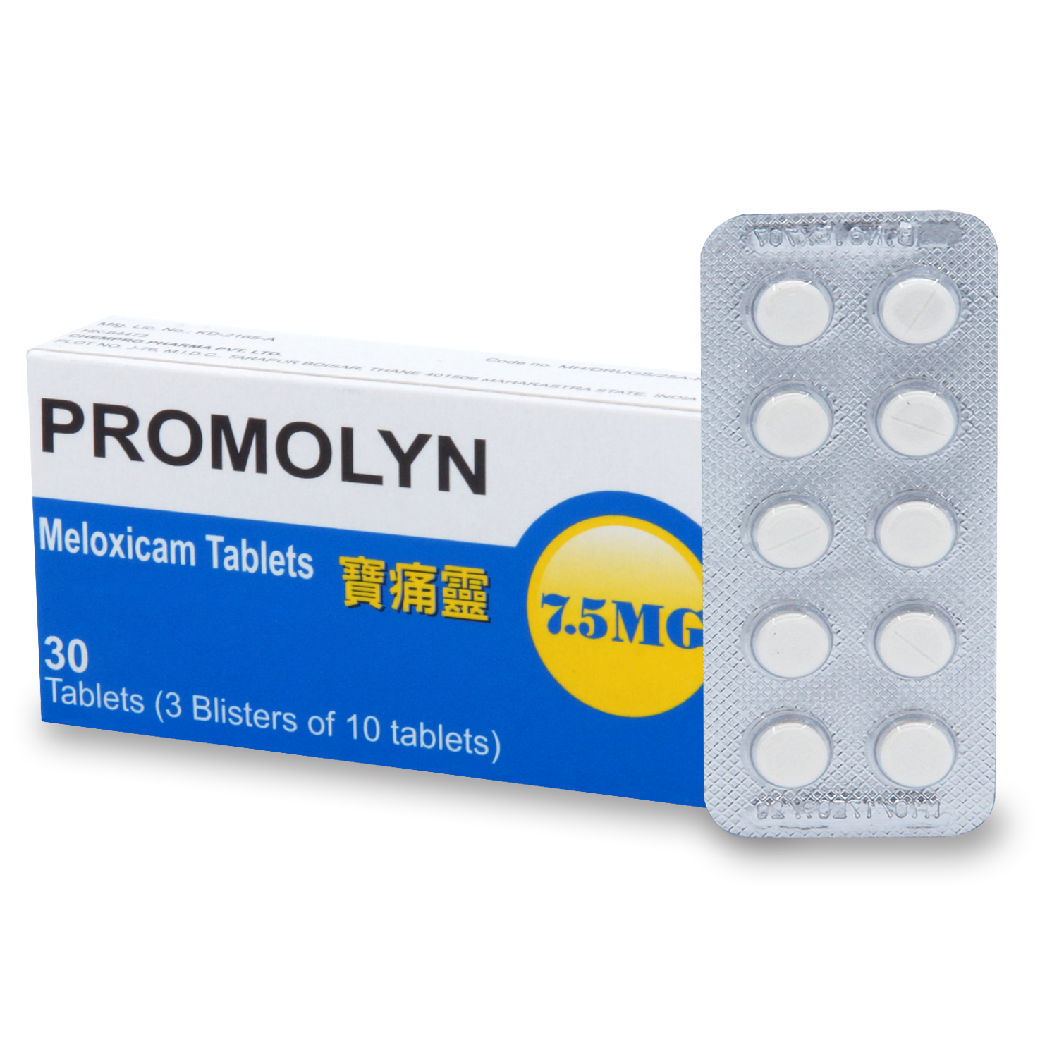 PROMOLYN TABLETS 7.5MG